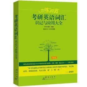 恋练有词恋恋考研英语词汇识记与应用大全 朱伟 群言出版社 9787519303785