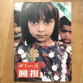 世界知识画报 1983年第5期