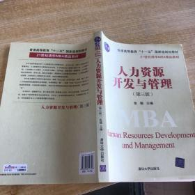 人力资源开发与管理