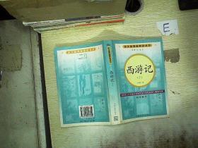 西游记(上下册.修订版)语文新课标必读丛书/初中部分