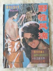 林业文学 1988年(总第6期)