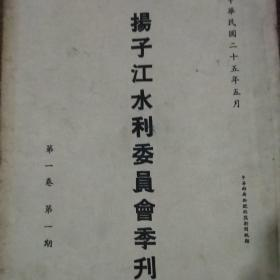 扬子江水利委员会季刊(创刊号)