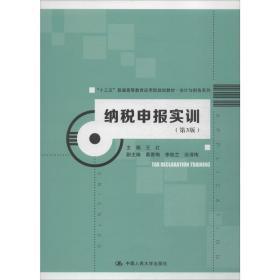 """纳税申报实训(第3版)(""""十三五""""普通高等教育应用型规划教材·会计与财务系列)"""