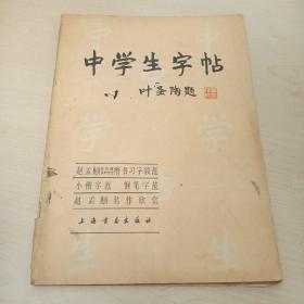 中学生字帖