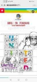 团结一致共同抗疫多哥共和国抗疫邮票