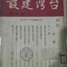 台湾建设(创刊号)(封面下部有残)