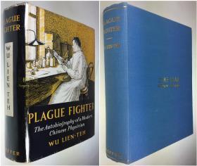 1959年初版《鼠疫斗士:伍连德自述》/Wu Lien-teh /东三省防疫事务总处总办兼总医官,中华医学会会长,中国海港检疫管理处处长,中华民国总统侍医/ 伍连德 / Plague Fighter: The Autobiography of a Modern Chinese Physician