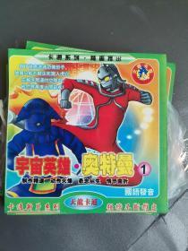 【动画片】宇宙英雄 奥特曼 1-8VCD  8碟