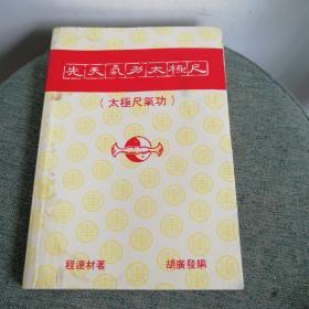 老拳书:先天气功太极尺 74年版