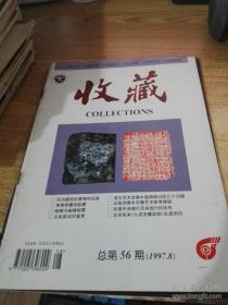 收藏 1997年第8期总第56期