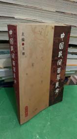 中国民间百草良方/ 作者:  王维 /出版社:  线装书局9787801063137
