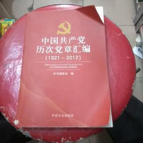 中国共产党历次党章汇编(1921-2012)