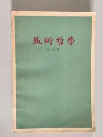 **艺术哲学 大32开 平装本 丹纳 著 人民文学出版社 1963年1版3印 私藏 9.5品