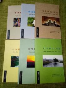 山水陇南(全六册)