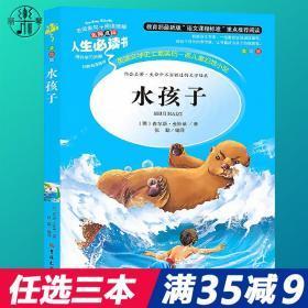 正版 水孩子 人生必读经典原著书籍彩图版 语文初中小学生中外文学课外书籍青少版