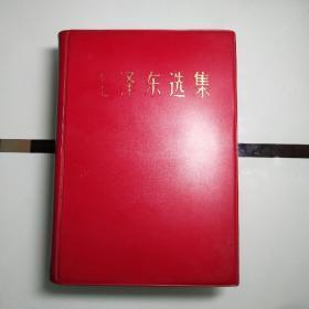 文革红宝书红色收藏《毛泽东选集》32开一卷本