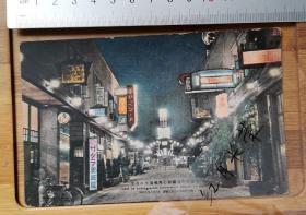 【古董级】收藏级别老明信片--日据时期--大连连锁街心齐桥夜景---昭和9年7月2日旅顺要塞司令部御许可济