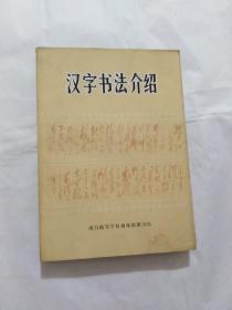 汉字书法介绍