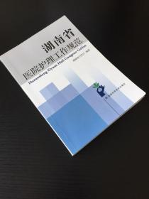 湖南省医院护理工作规范