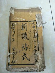 乡下收来的手抄本  字迹精美 品如图