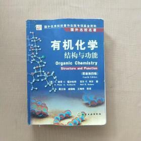 有机化学:结构与功能 原著第四版  书内有少量笔记