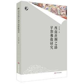 西南丝绸之路早期佛像研究