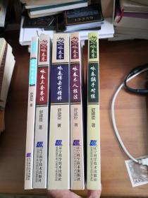 舒建臣咏春拳教学系列丛书
