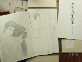 桥口五叶 美人画素描集 四开25叶珂罗版画 限定500部5万日元 日本近代大师