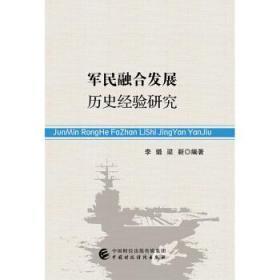 军民融合发展历史经验研究