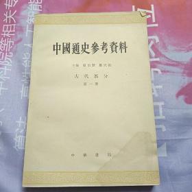 中国通史参考资料 古代部分 一