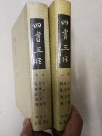 《四书五经》上下缺中册 影印本 精装 带书衣