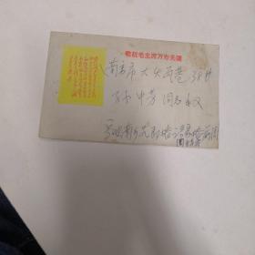 文革时期语录实寄封,孙中芳同志信封,没有原信
