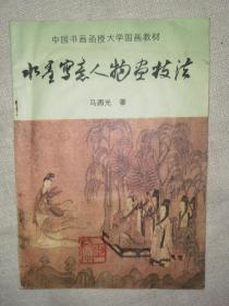 中国书画函授大学国画教材