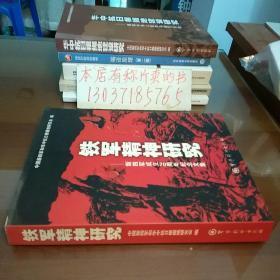 铁军精神研究:新四军成立70周年纪念文集(包正版现货)