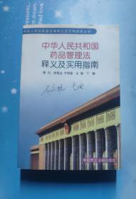 中华人民共和国药品管理法释义及实用指南
