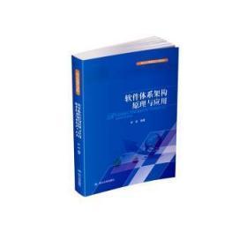 全新正版图书 软件体系架构原理与应用 余谅 四川大学出版社 9787561478233 书海情深图书专营店