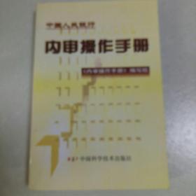 中国人民银行内审操作手册