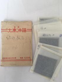 """1965年沂蒙巨变展览版面照片底片15幅(厉家寨,曾与山西大寨并称""""两寨"""")"""