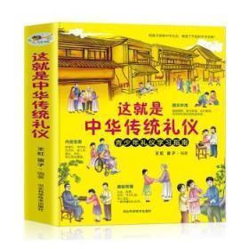 全新正版图书 这就是中华传统礼仪 王虹,雷子编著 河北科学技术出版社 9787571702649 书海情深图书专营店