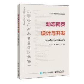 全新正版图书 动态网页设计与开发——JavaScript + jQuery 石毅等 电子工业出版社 9787121391323 书海情深图书专营店