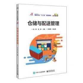 全新正版图书 仓储与配送管理 张荣 电子工业出版社 9787121384875 书海情深图书专营店