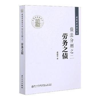 债法分则之二:劳务之债/黄茂荣法学文丛