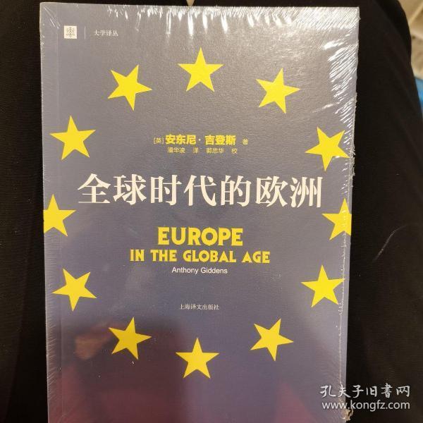 全球时代的欧洲