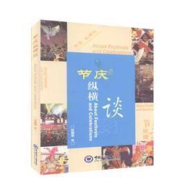全新正版图书 节庆纵横谈 林醒愚著 中国海洋大学出版社 9787567015791 书海情深图书专营店