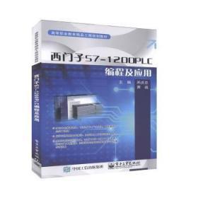 全新正版图书 西门子S7-1200PLC编程及应用 芮庆忠 电子工业出版社 9787121390814 书海情深图书专营店
