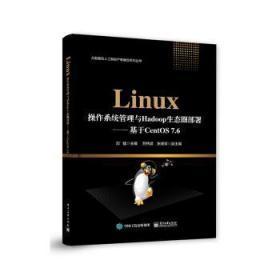 全新正版图书 Linux作系统管理与Hadoop生态圈部署——基于CentOS 7.6 刘猛主编 电子工业出版社 9787121391224 书海情深图书专营店