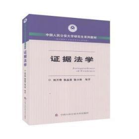 全新正版图书 证据法学 刘万奇,张品泽,张小玲编著 中国人民公安大学出版社 9787565338809 书海情深图书专营店