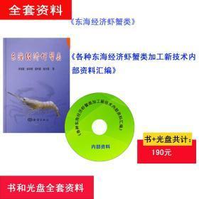 东海经济虾蟹类 书号:9787502766429 作者:宋海棠 等著