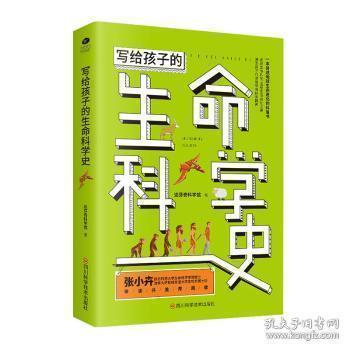 全新正版图书 写给孩子的生命科学史 达芬奇科学馆 四川科学技术出版社 9787536496835 书海情深图书专营店
