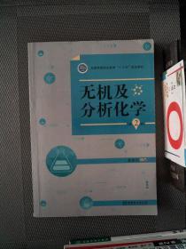 无机及分析化学(第2版全国高等职业教育十三五规划教材)